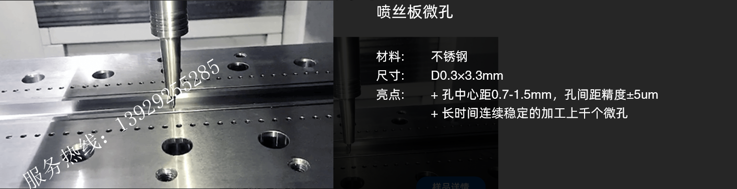 北京精雕三轴高速加工案例1
