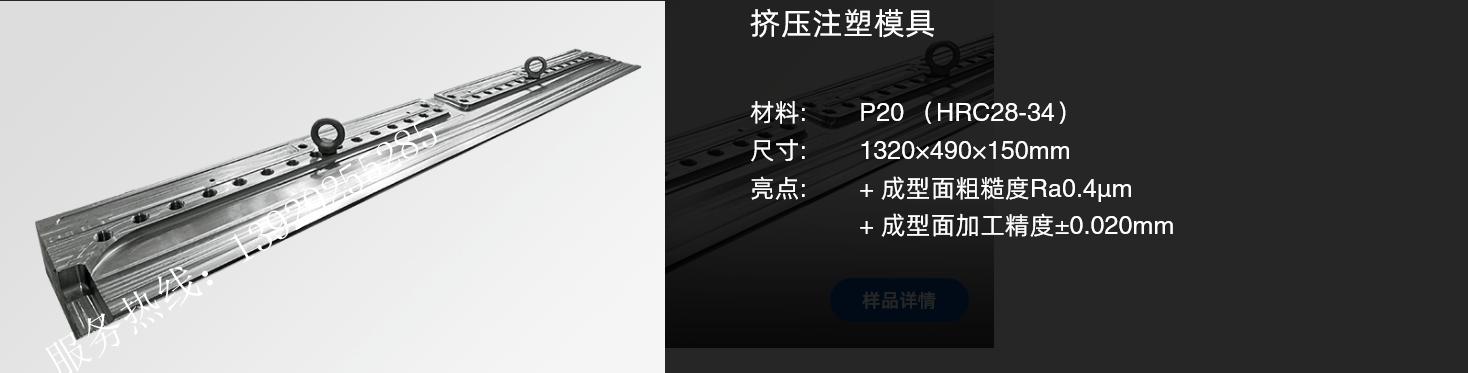 北京精雕三轴高速加工案例2