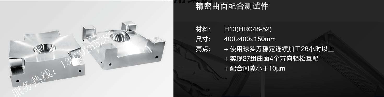 北京精雕三轴高速加工案例4