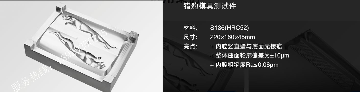 北京精雕三轴高速加工案例5