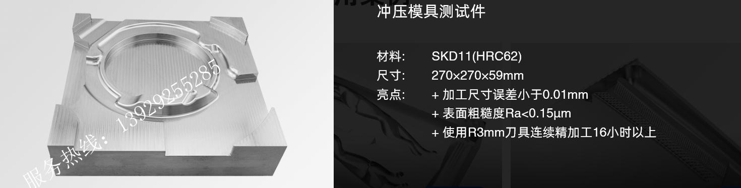 北京精雕三轴高速加工案例7