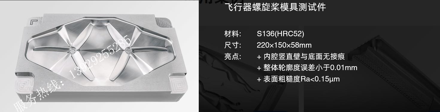 北京精雕三轴高速加工案例8